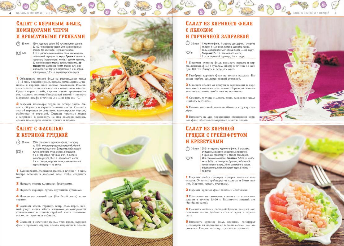 Рецепты вкусных несложных салатов с