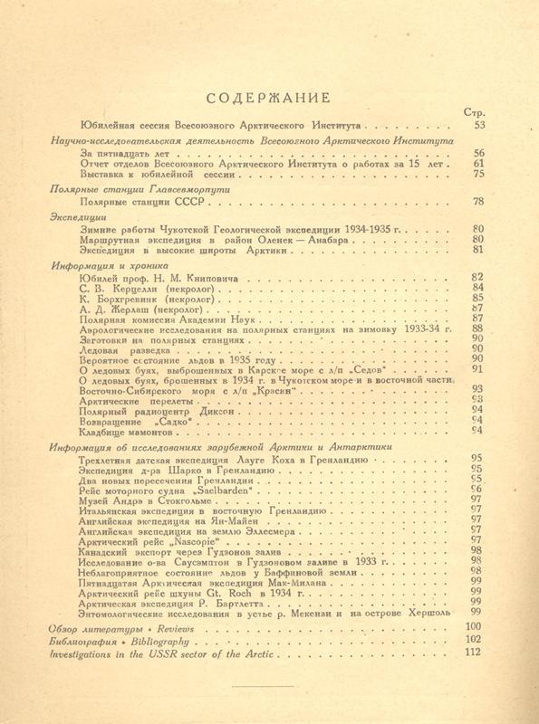 Бюллетень Арктического института СССР № 3 - 4 за 1935 год