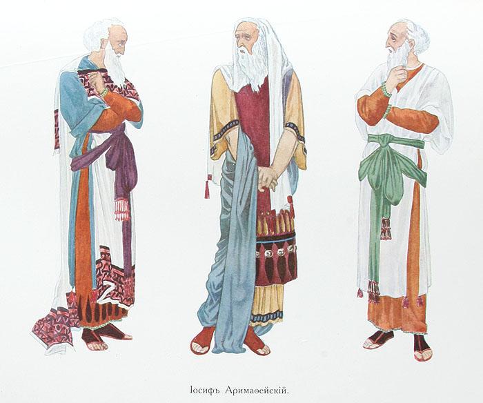 Царь Иудейский. Драма в четырех действиях и пяти картинах