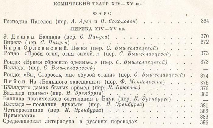 Зарубежная литература средних веков (комплект из 2 книг)