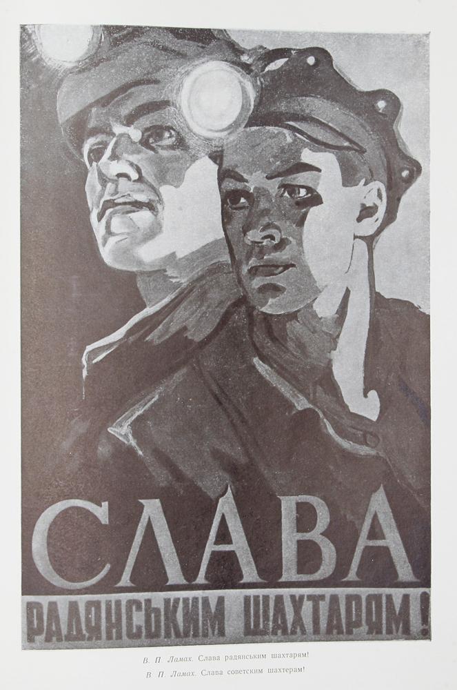 Юбилейная художественная выставка Украинской ССР
