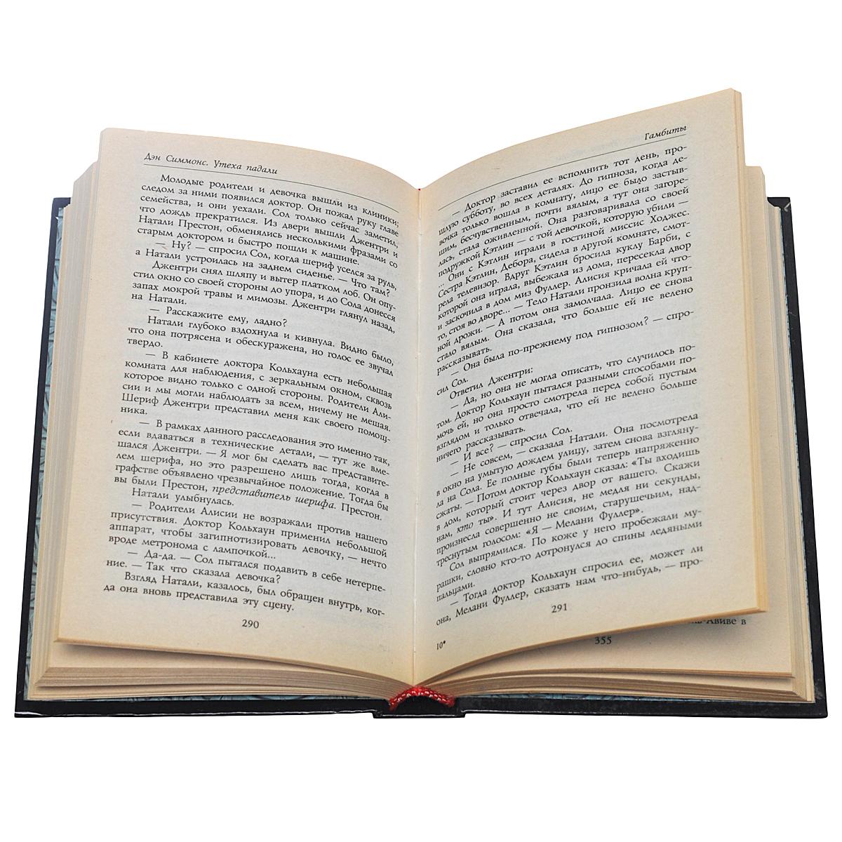 Утеха падали (комплект из 2 книг)
