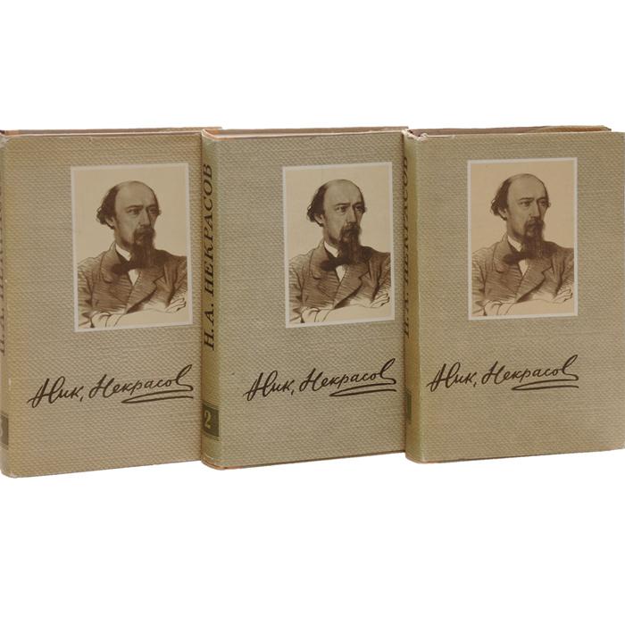 Николай Некрасов. Сочинения в трех томах (комплект из 3 книг)