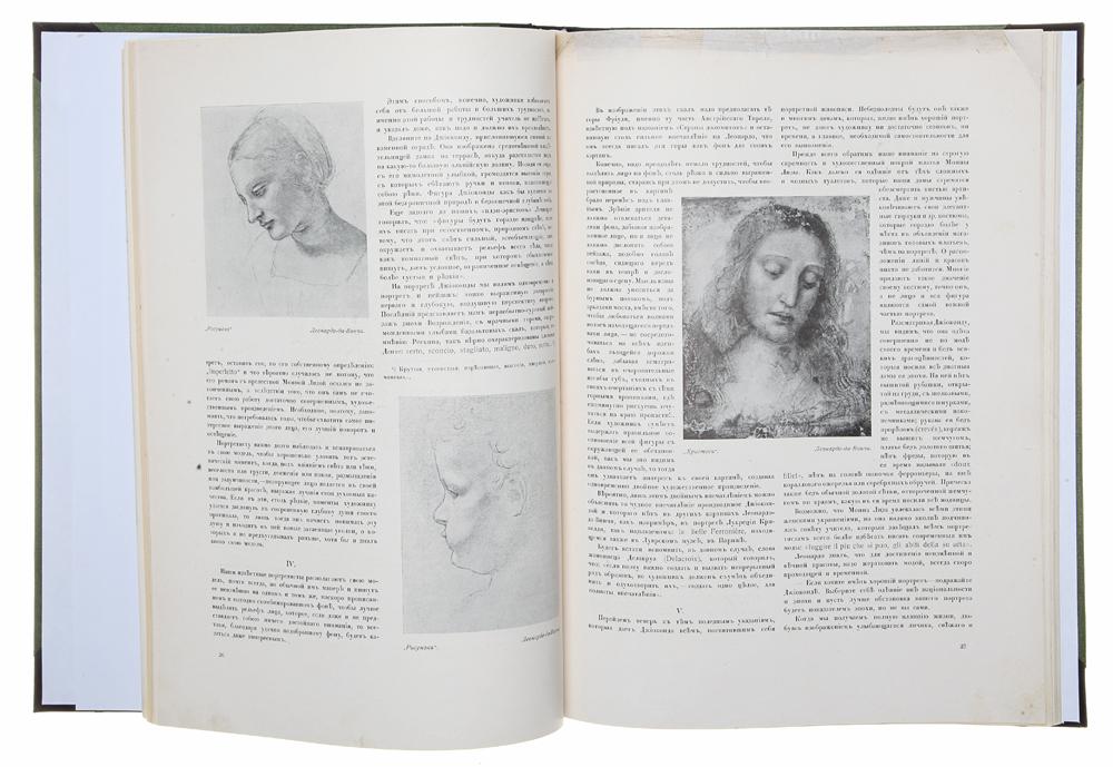 """Подшивка номеров журнала """"Свободным художествам"""" за декабрь 1910 г., январь, март-апрель, май-июнь, сентябрь 1911 г."""