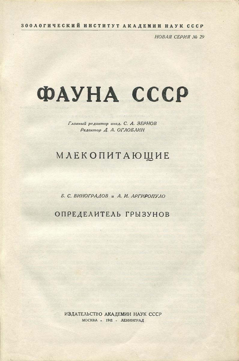 Фауна СССР. Млекопитающие. Определитель грызунов
