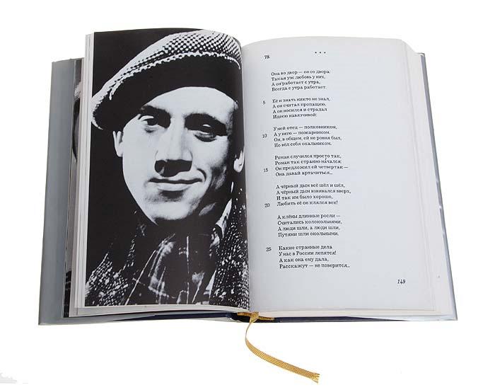 Владимир Высоцкий. Собрание сочинений в 7 томах + 1 дополнительный том (комплект из 8 книг)