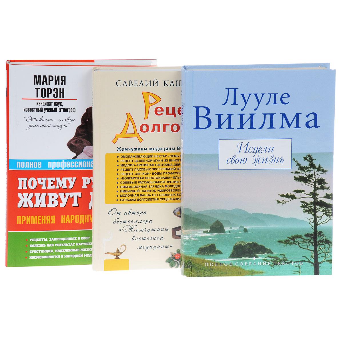 Все лучшие энциклопедии здоровья в одном комплекте (комплект из 3 книг)