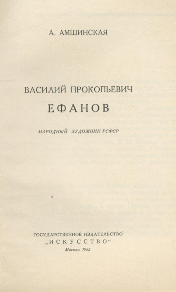 Ефанов