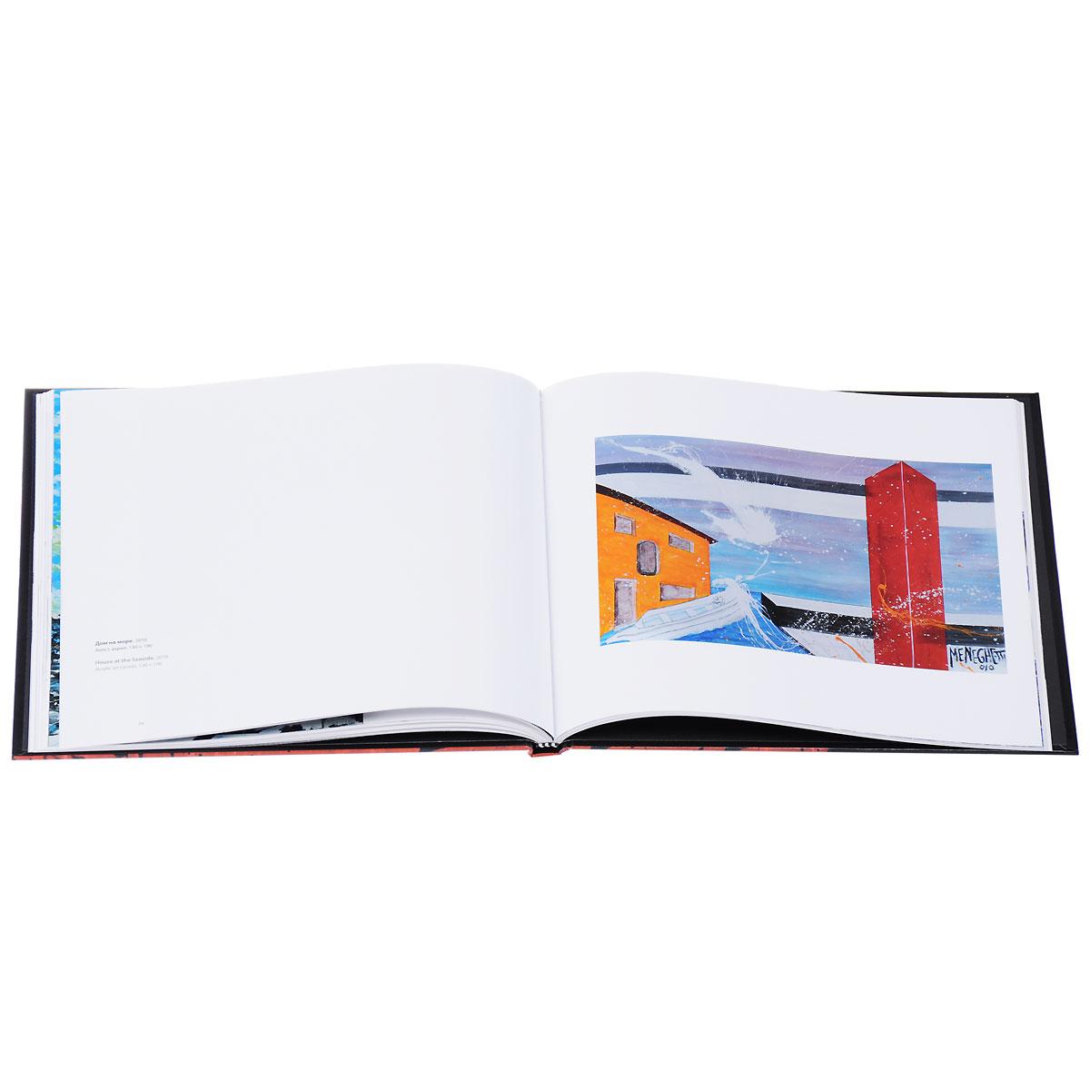 Антонио Менегетти. Мастер радости. Альманах, выпуск 450, 2015