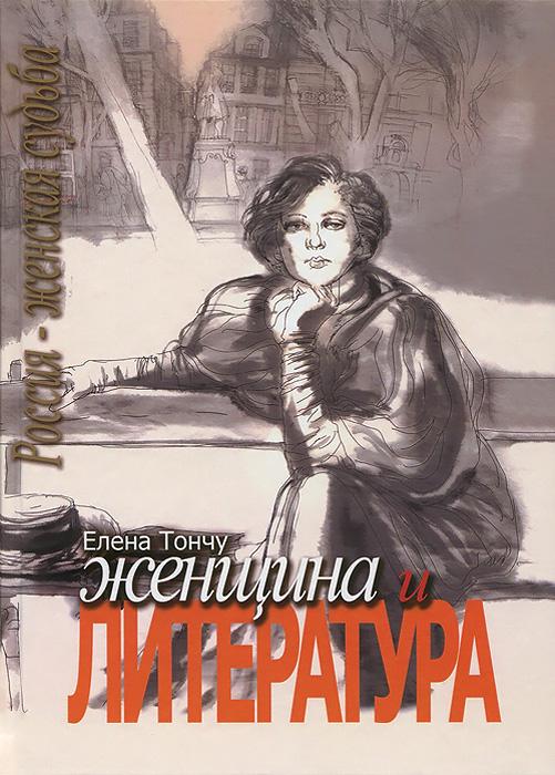 Женщина и литература. В 2 томах (комплект)