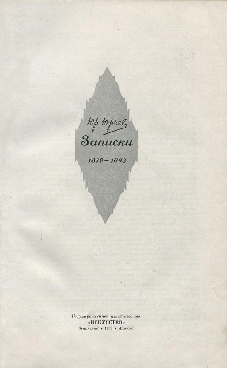 ���� �����. �������. 1872-1893