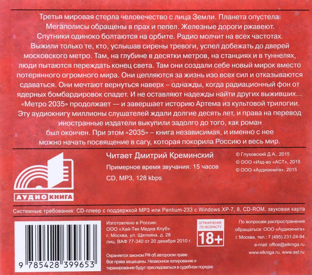 Метро 2035 (аудиокнига CD)
