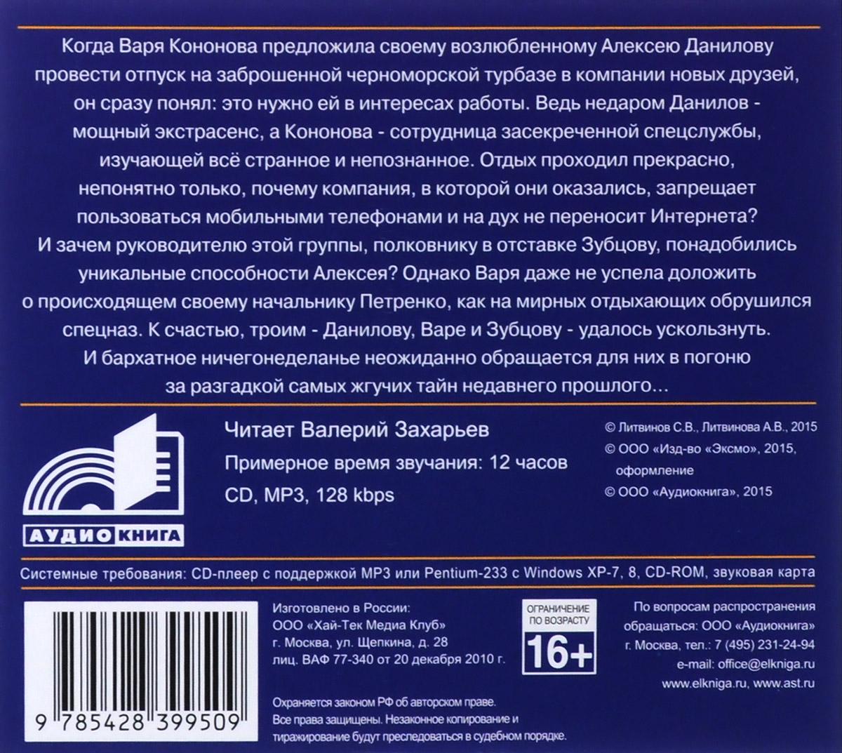 Аватар судьбы (аудиокнига CD)