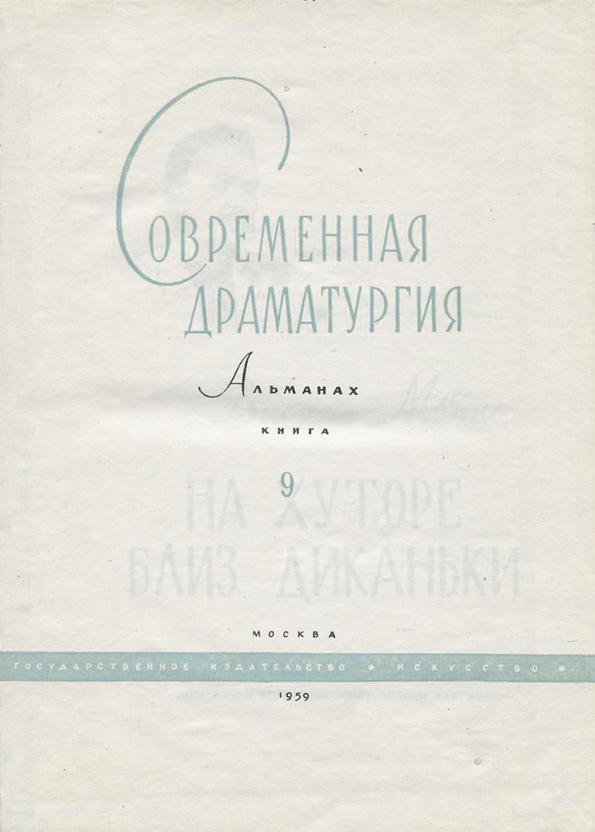 Современная драматургия. Альманах, №9, 1959