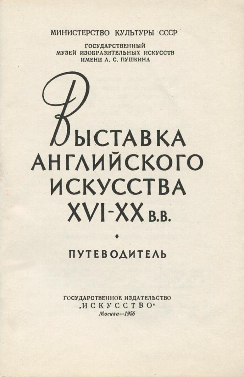 �������� ����������� ��������� XVI - XX �.�. ������������