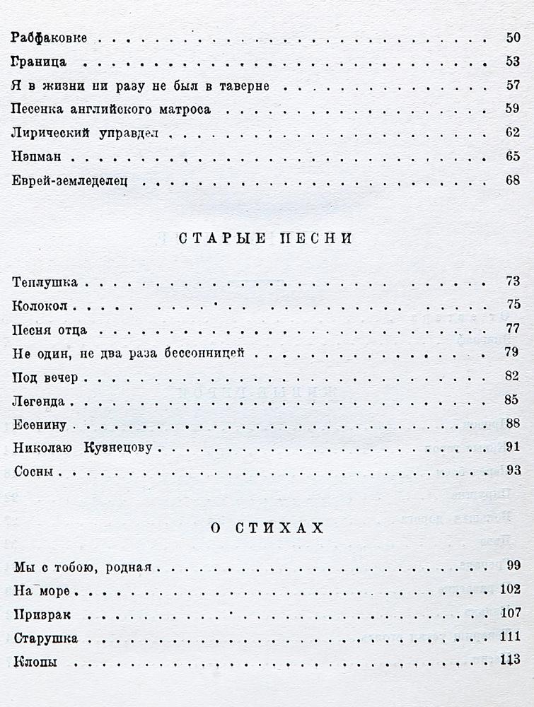 М. Светлов. Книга стихов