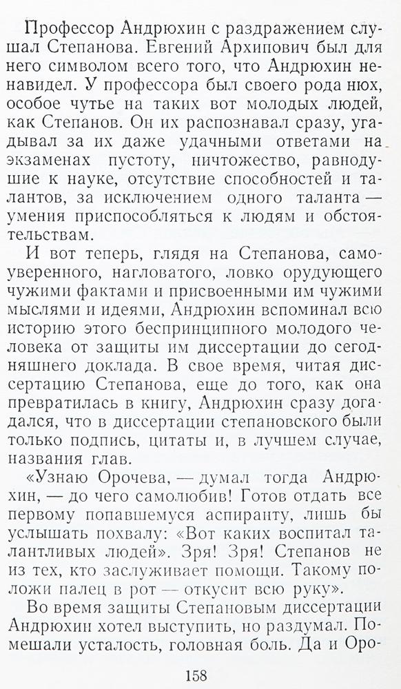 Ошибка профессора Орочева