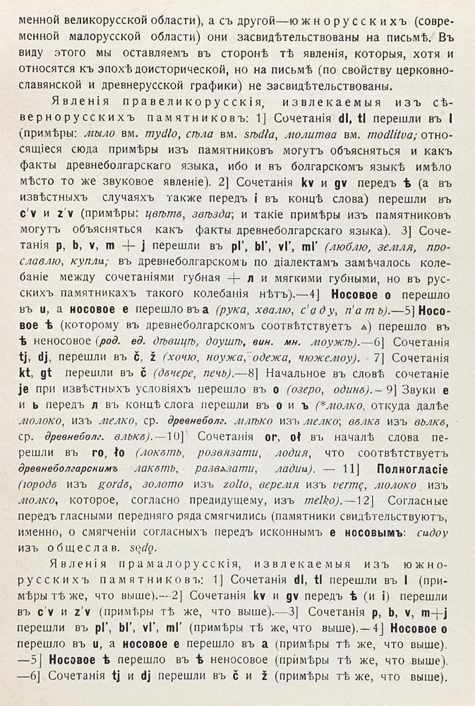 Введение в курс русского языка. Часть 1. Исторический процесс образования русских племен и наречий