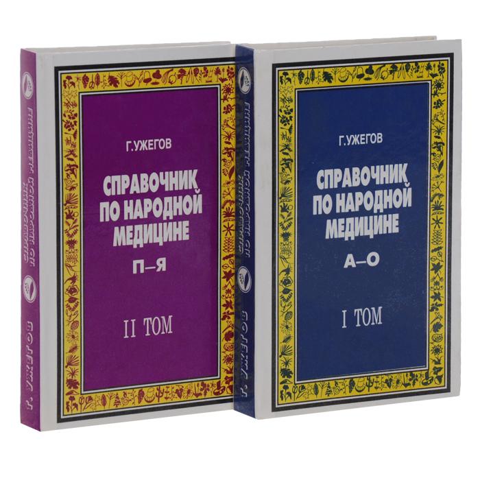 Справочник по народной медицине (комплект из 2 книг)