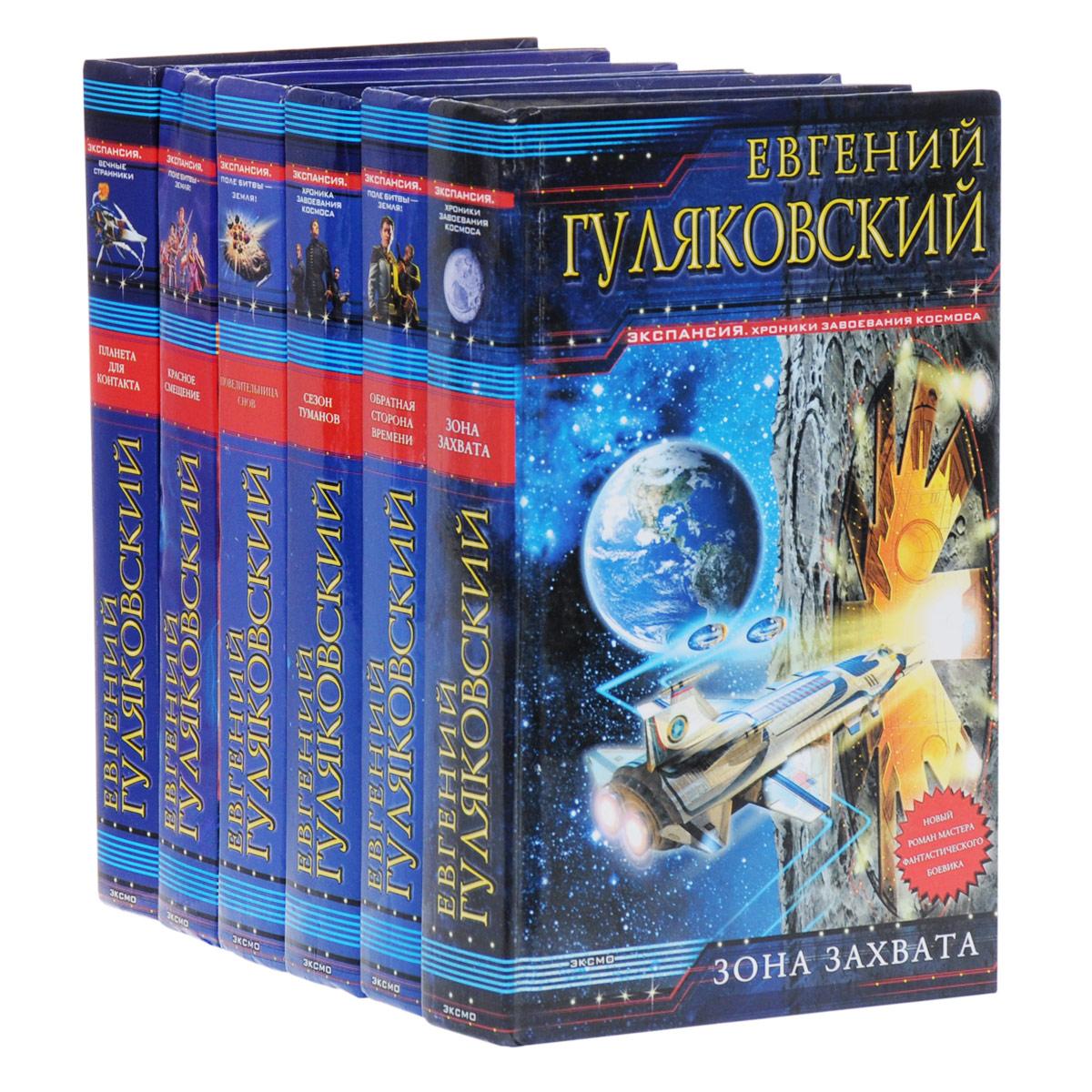Евгений Гуляковский. Экспансия (комплект из 6 книг)