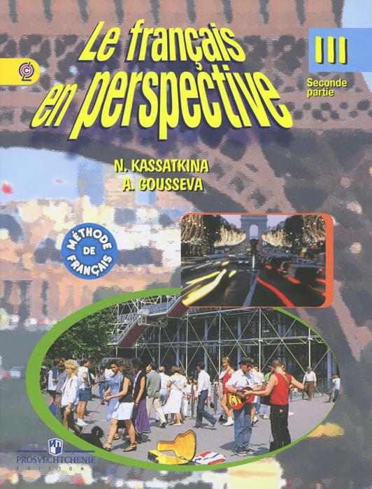 Le francais en perspective 3: Premiere partie / Французский язык. 3 класс. Учебник. В 2 частях (комплект из 2 книг)