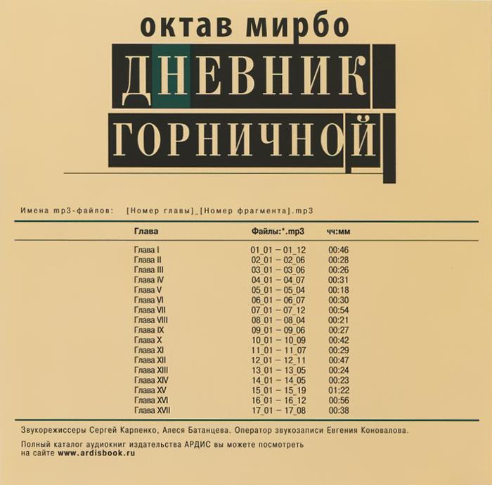 Дневник горничной (аудиокнига MP3)