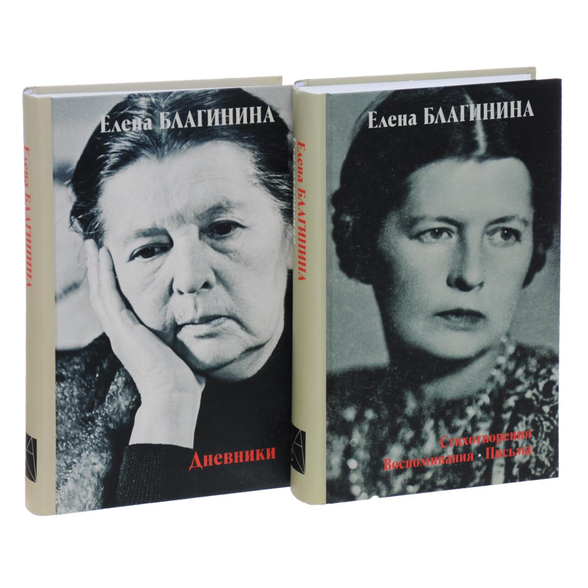 Елена Благинина. Стихотворения. Воспоминания. Письма. Дневники (комплект из 2 книг)