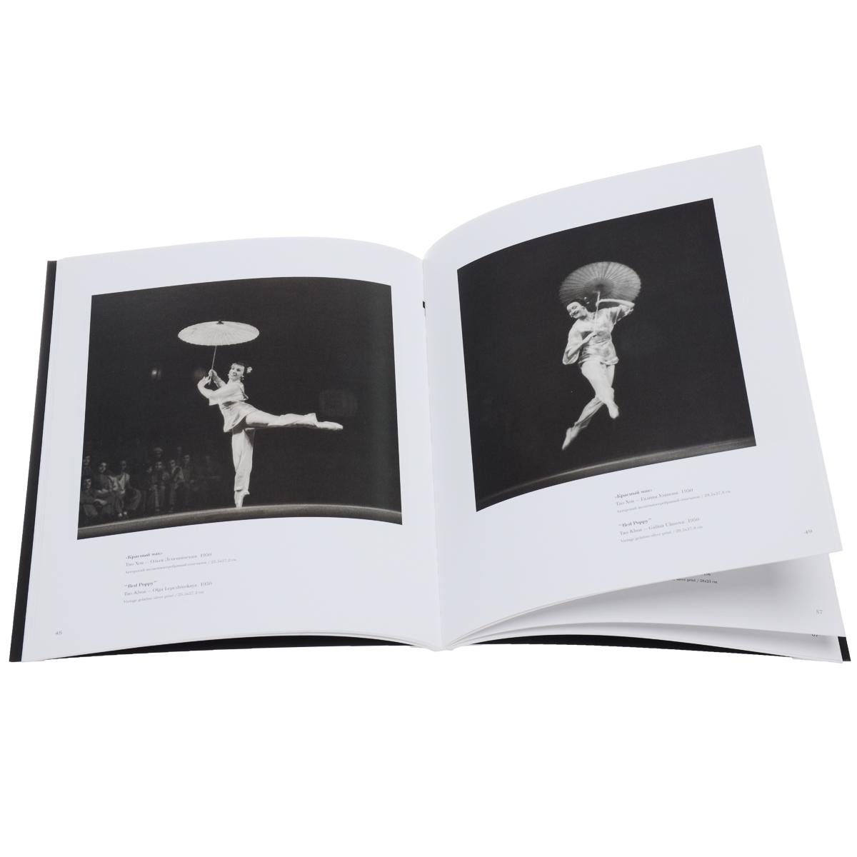Большой балет / The Bolshoi Ballet