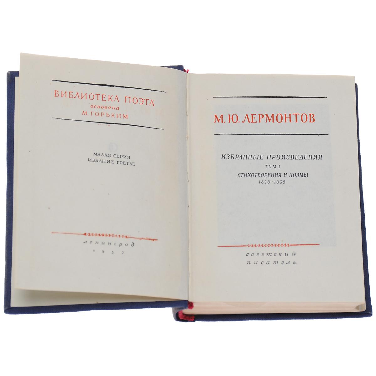 Лермонтов. Стихотворения и поэмы. 1828-1835