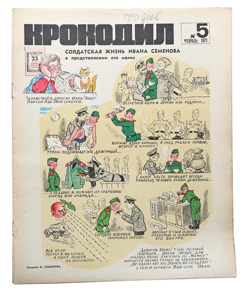 """Годовой комплект журнала """"Крокодил"""" за 1972 год (комплект из 36 выпусков)"""