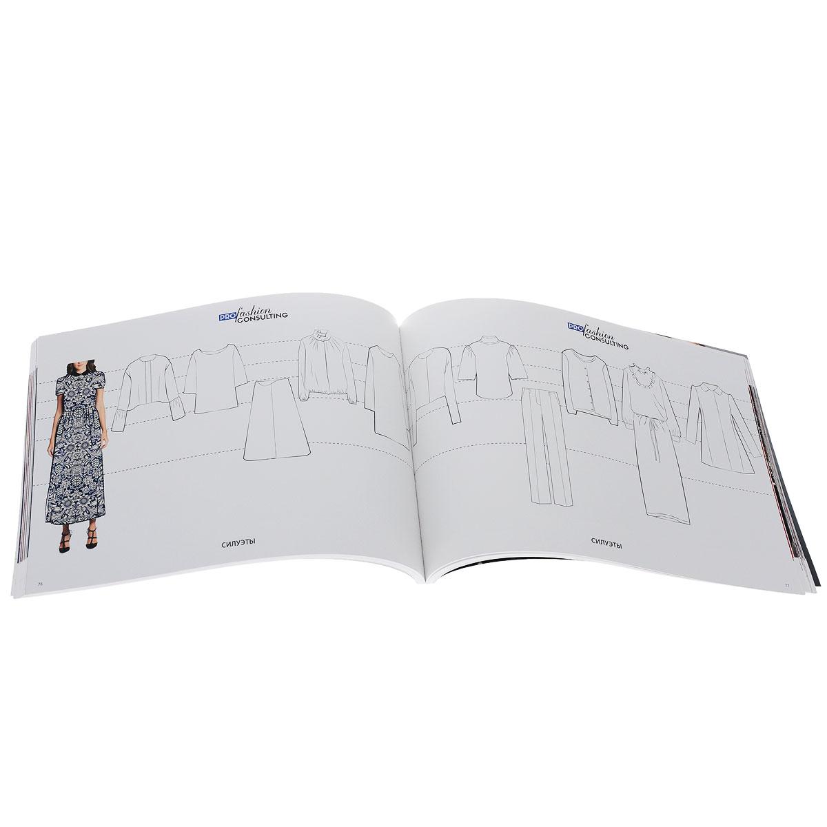 Тенденции женской моды осень-зима 2015/16. PROfashion Trend Book