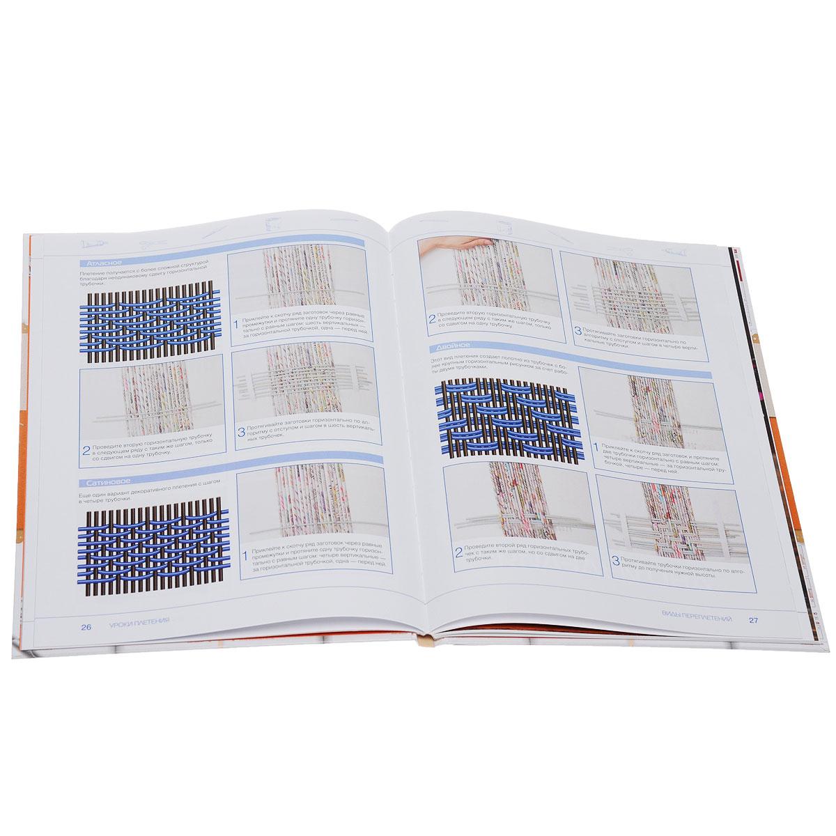 Плетение из бумажных трубочек. Самый полный и понятный самоучитель