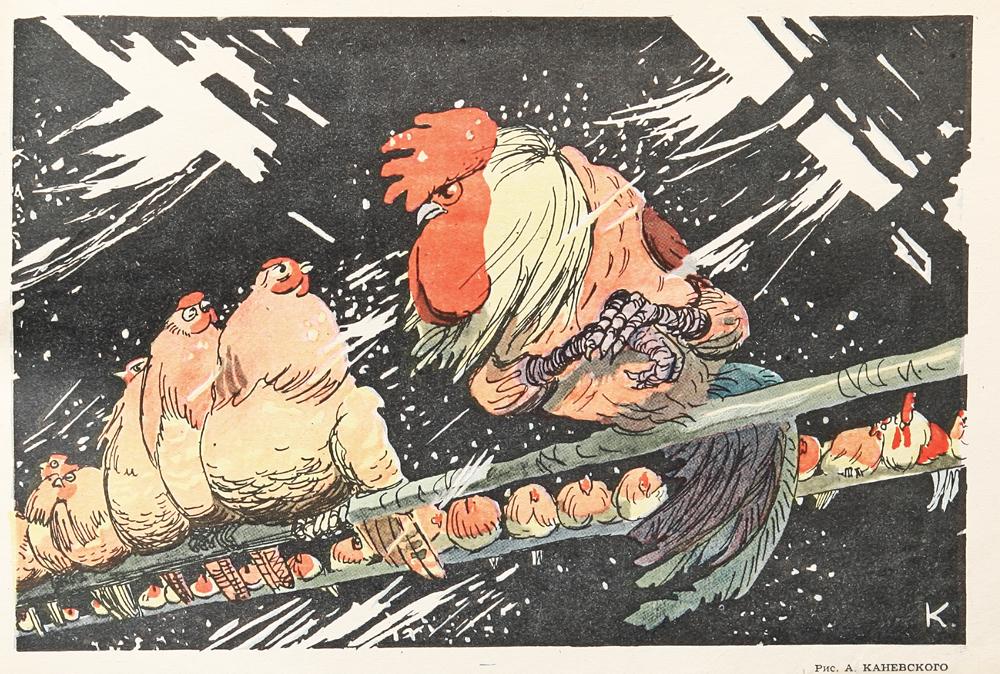 """Журнал """"Крокодил"""". № 35 за 1948 год"""