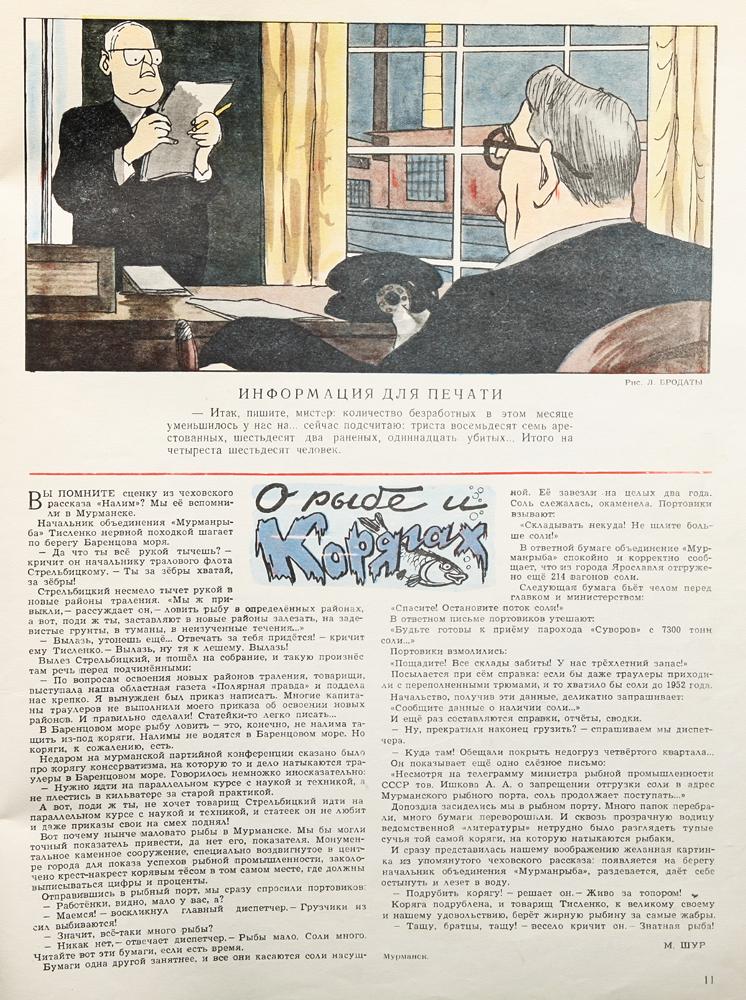 """Журнал """"Крокодил"""". № 11 за 1949 год"""
