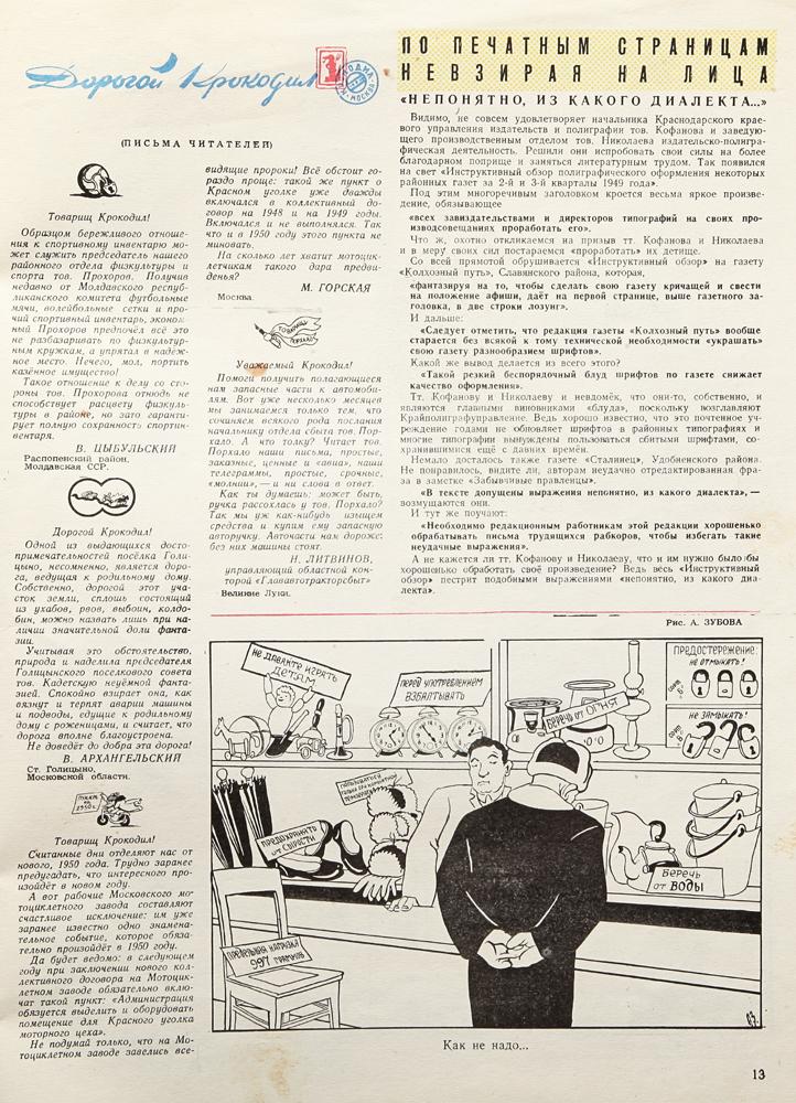 """Журнал """"Крокодил"""". № 34 за 1949 год"""