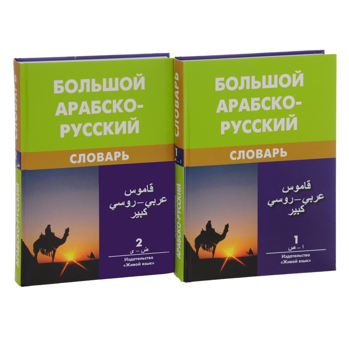 Большой арабско-русский словарь. В 2 томах (комплект)