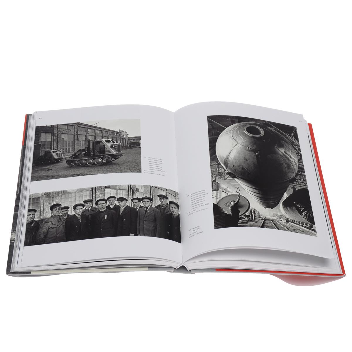 Россия. ХХ век в фотографиях. 1941-1964