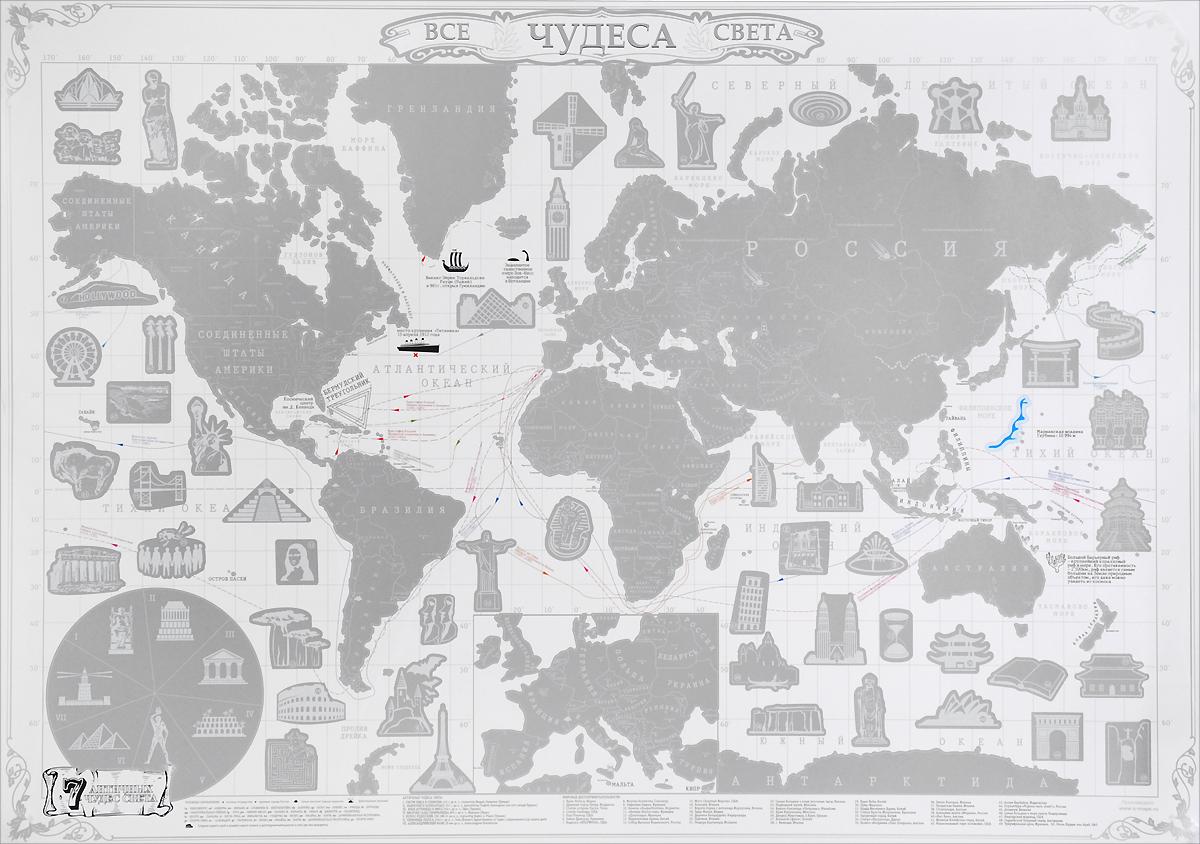 """Стираемая карта мира """"Все чудеса света"""". Платиновое издание (+ подарок)"""