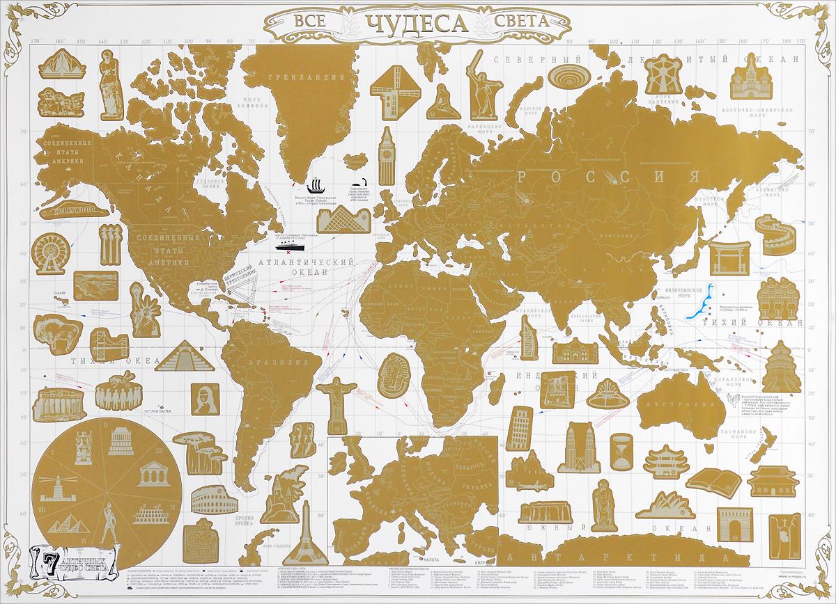"""Стираемая карта мира """"Все чудеса света"""". Золотое издание (+ подарок)"""