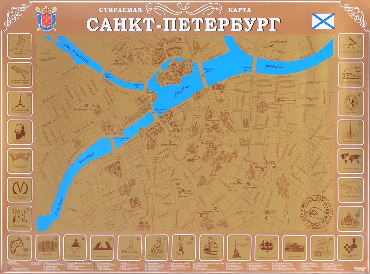 Стираемая карта Санкт-Петербурга (+ подарок)