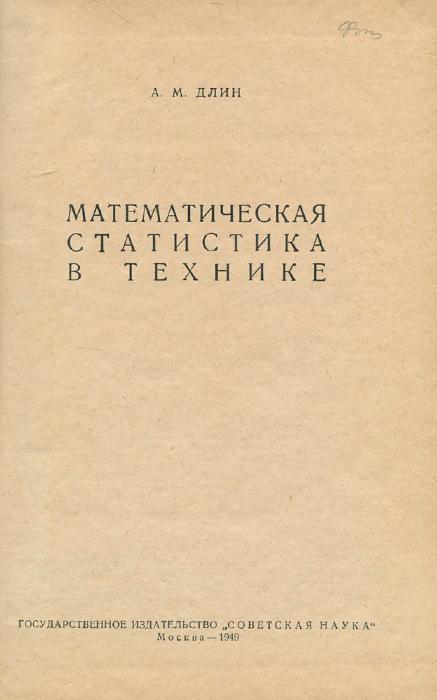 Математическая статистика в технике