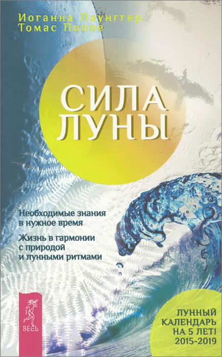 Мифы и легенды звездного неба. Лунные ритмы. Сила луны (комплект из 3 книг)