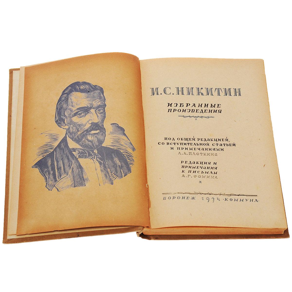 И. С. Никитин. Избранные произведения