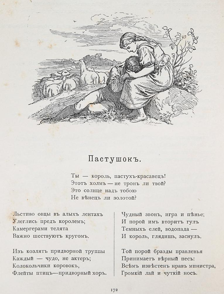 Генрих Гейне. Книга песен