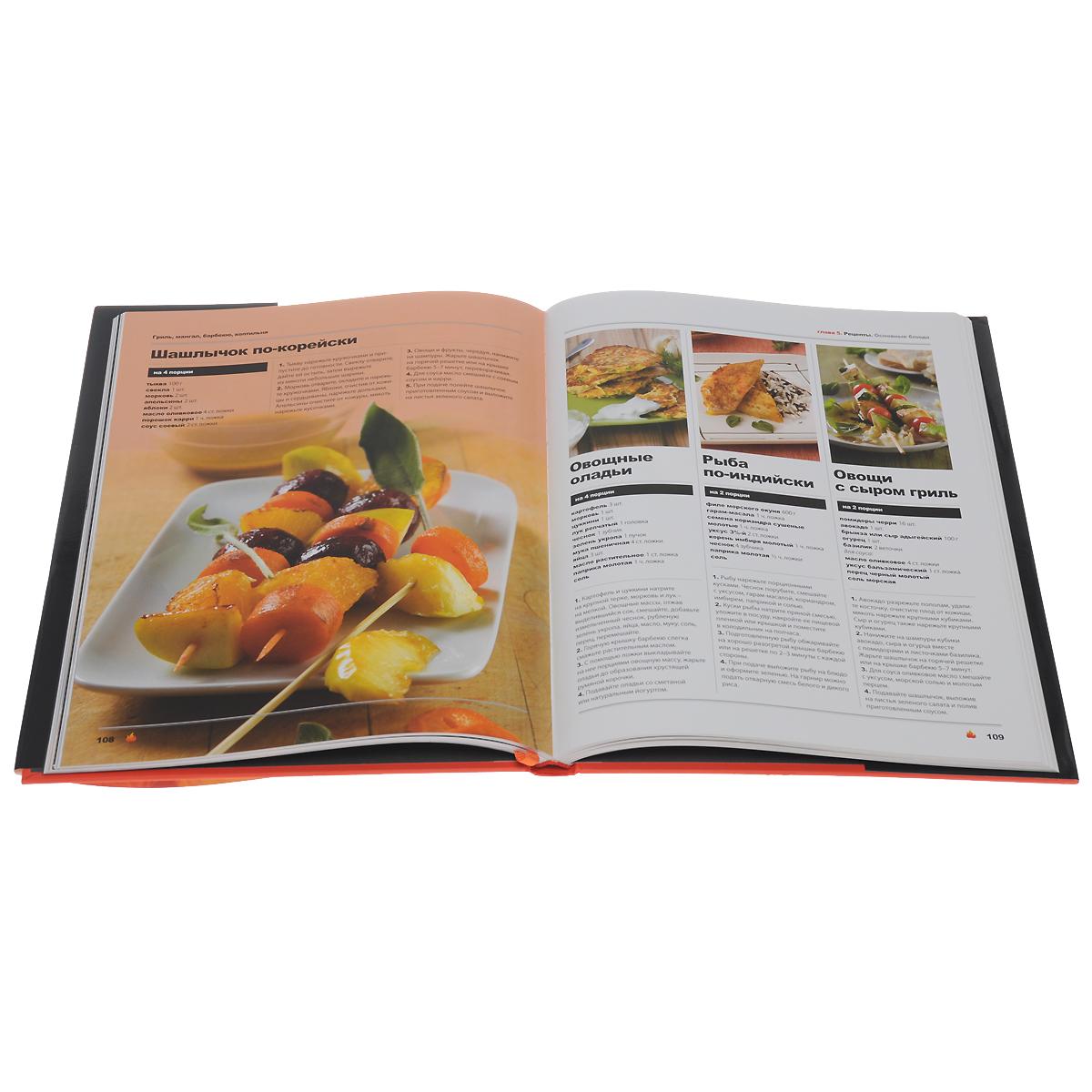 Гриль, мангал, барбекю, коптильня. Энциклопедия лучших блюд на открытом огне