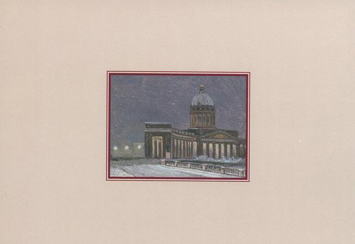 Санкт-Петербург и его окрестности. Выпуск 5 (набор из 15 открыток)