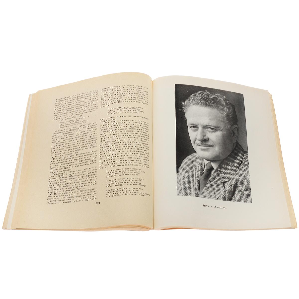День поэзии. 1966