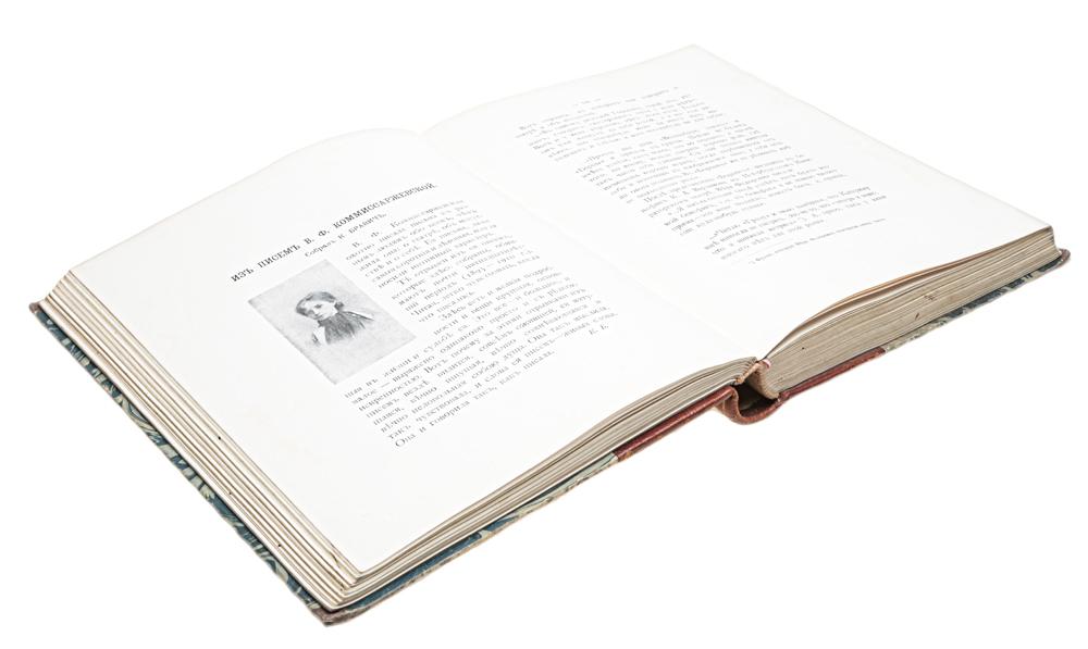 Сборник памяти В. Ф. Комиссаржевской