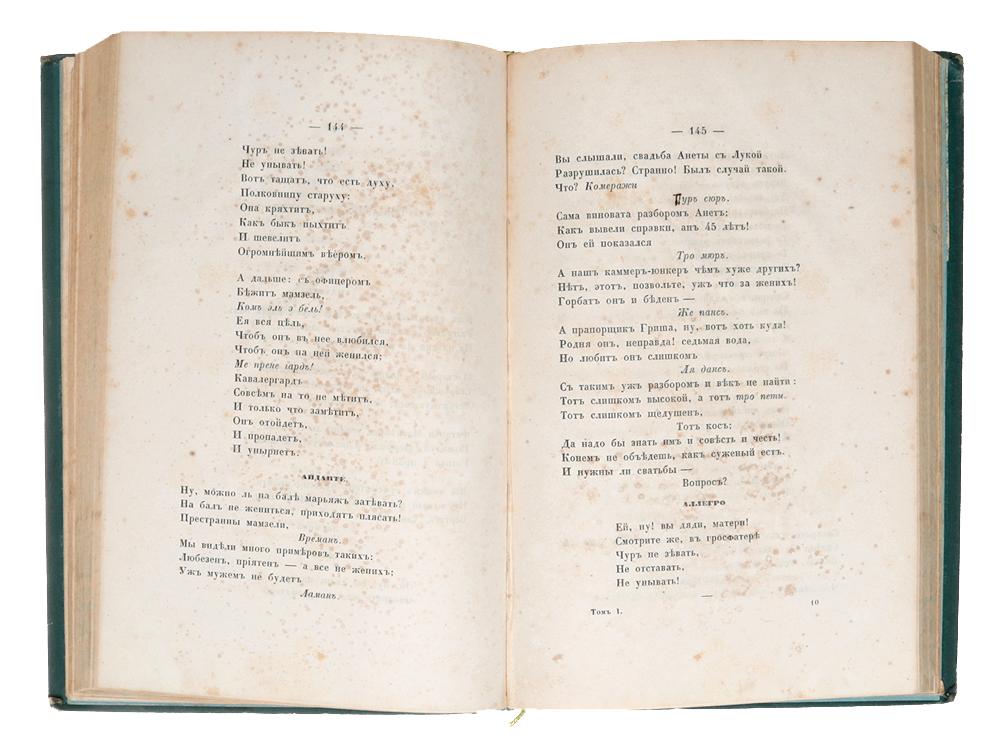 И. П. Мятлев. Полное собрание сочинений (комплект из 2 книг)