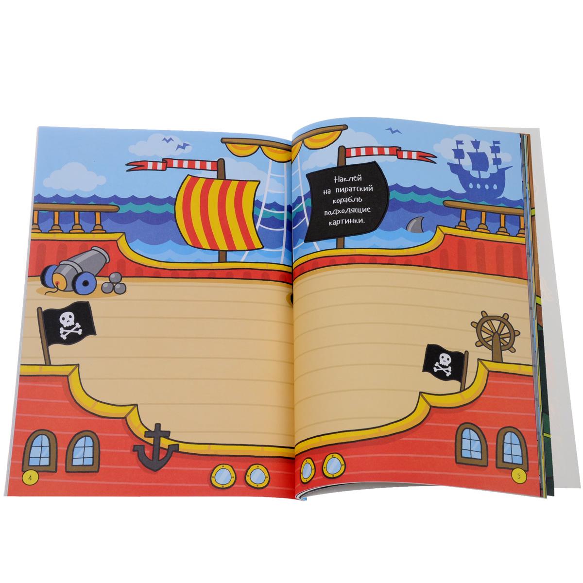 Осенние приключения Клёвика. Первая книжка с наклейками для мальчиков (комплект из 2 книг)